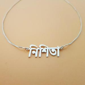 Personalized Customized Language Bengali Name Necklaces For Women Men Jewelry Stainless Steel Long Chain Bangla Letter Necklace