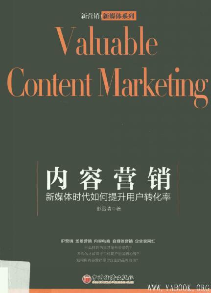 《内容营销  新媒体时代如何提升用户转化率》封面图片