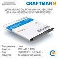 Аккумулятор 1500 мАч для Samsung GALAXY J1 MINI/SM-J106F/J105H/GT-i8160/i8190/S7390/S7392/S7562 (EB425161LU/EB-F1M7FLU/B100AE)