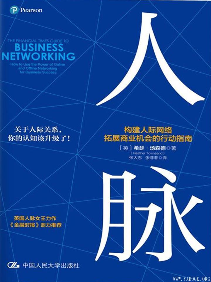 《人脉:构建人际网络,拓展商业机会的行动指南》【英】希瑟·汤森德(Heather Townsend)【文字版_PDF电子书_下载】