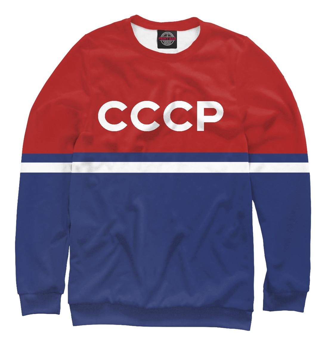 Men's Sweatshirt USSR