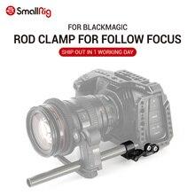 SmallRig 15Mm Single Rod ClampสำหรับBMPCC 4K / BMPCC 6K Cage Mount Aติดตามโฟกัสมอเตอร์เช่นTilta Nucleus Nano 2279