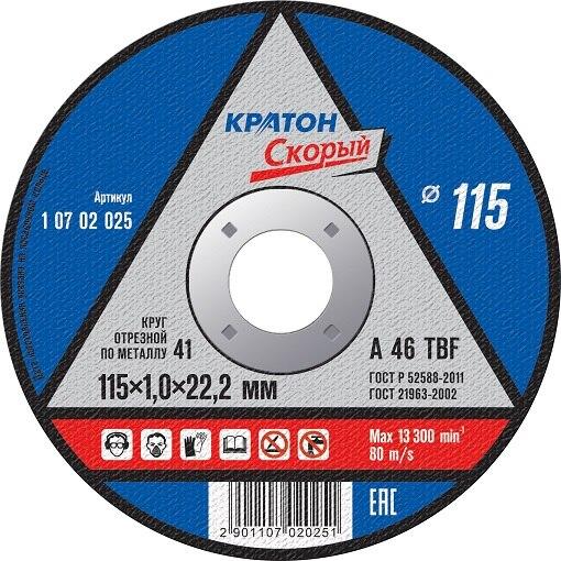Cutting Circle KRATON 115х1х22 1 07 02 025