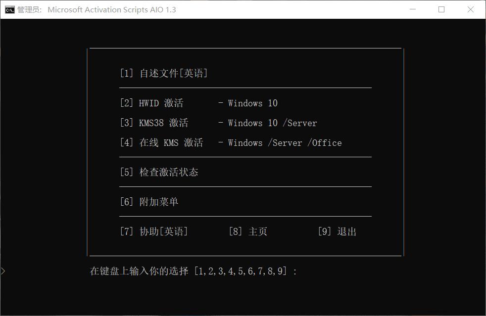 Microsoft 激活神器 MAS