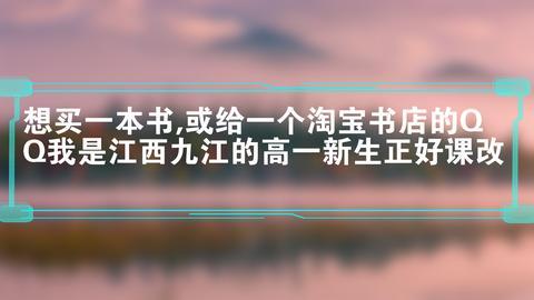 想买一本书,或给一个淘宝书店的QQ我是江西九江的高一新生正好课改