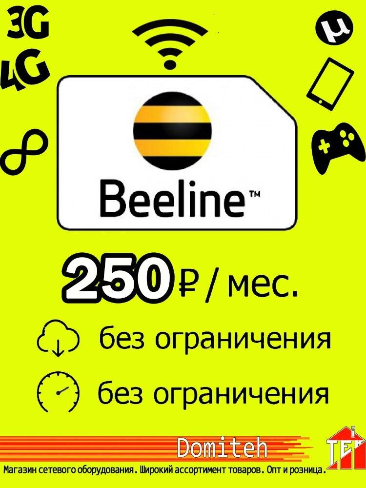 Безлимитный интернет Билайн 250 руб/мес сим карта с безлимитным интернетом 4G 3G
