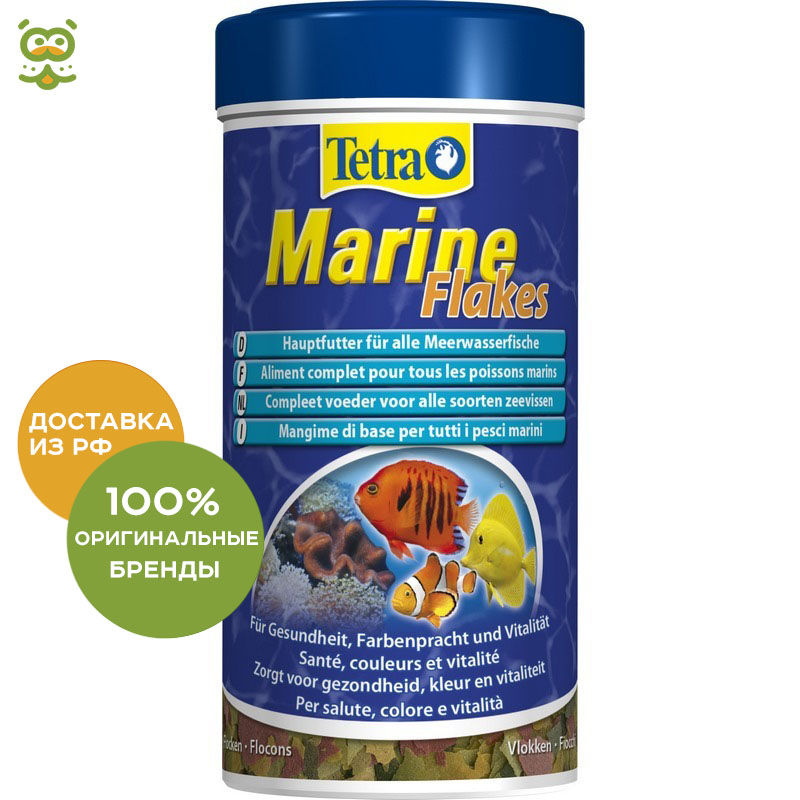 Tetra Marine Flakes (flakes) for marine fish, 250 ml.