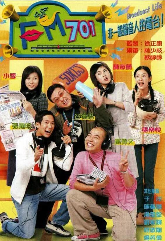 FM701粤语版