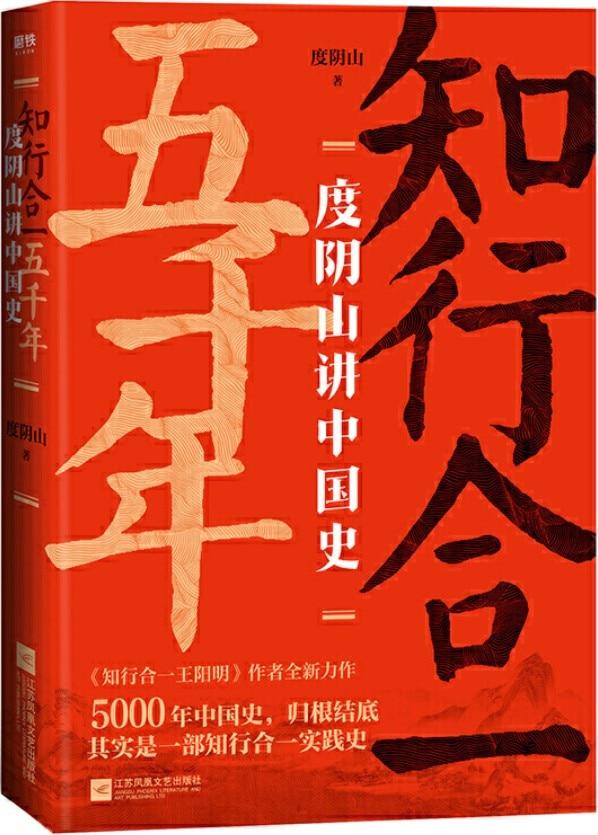 《知行合一五千年:度阴山讲中国史,知行合一王阳明》封面图片