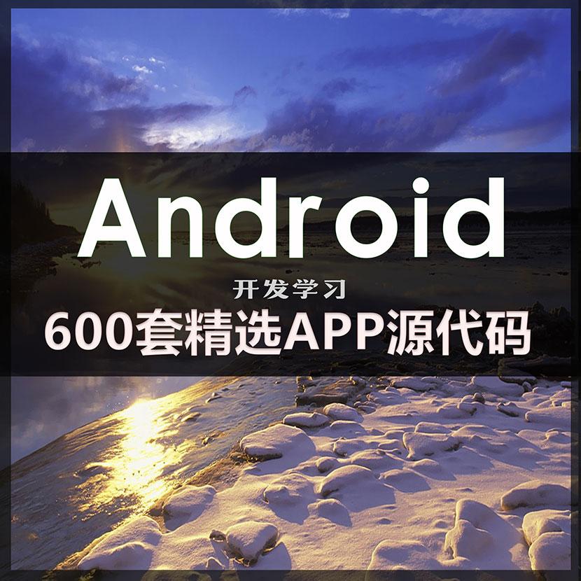 最新教程-600套精选_安卓APP源码 _Android开发学习项目实例-稀奇屋专业分享