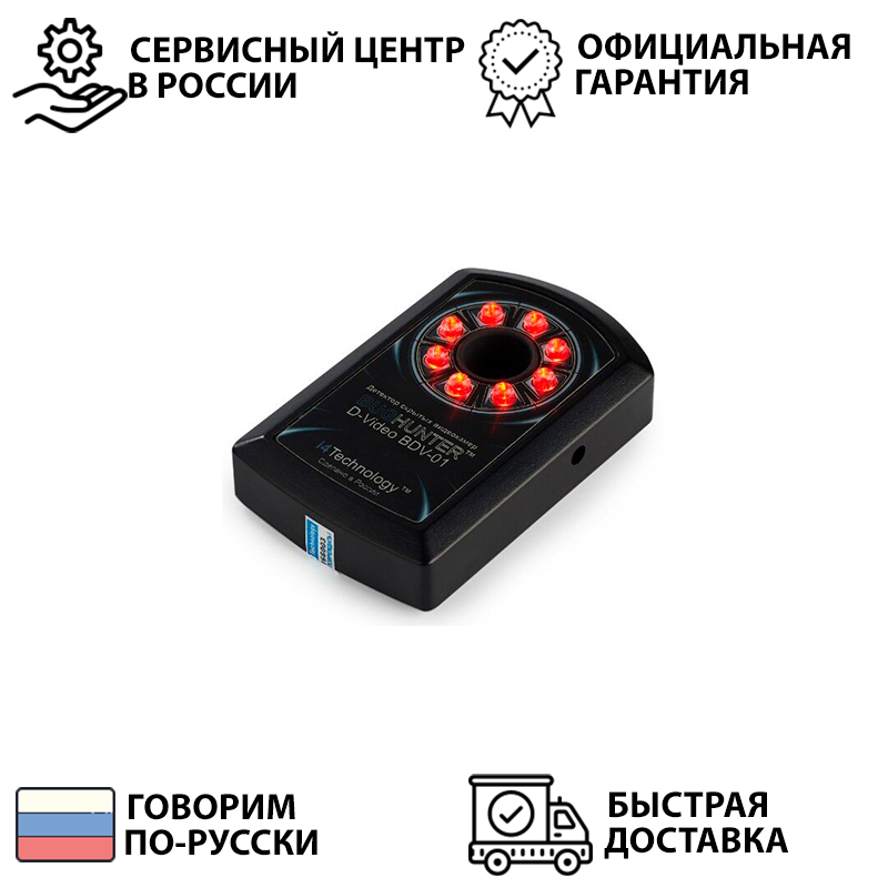 Detector Hidden Camera Search Hidden Cameras антикамера Finder Hidden Cameras BugHunter Dvideo Economy Made In Russia