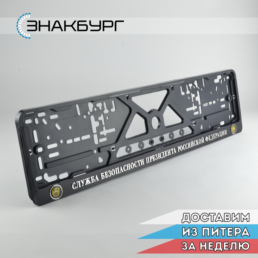 G03License plate frame. License plate cover. Car number plate. Plactic number plate holder. Tuning accessory. Exclusive design. Relief 3D chrome letters. RUSSIA. A.R1.RELIEF