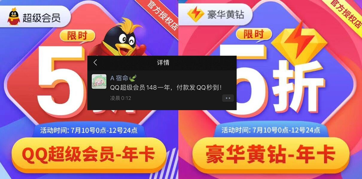 5折开通QQ年费超级会员和豪华黄钻  第1张