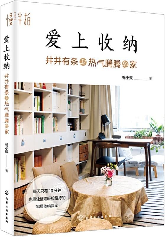 《爱上收纳:井井有条又热气腾腾的家》封面图片