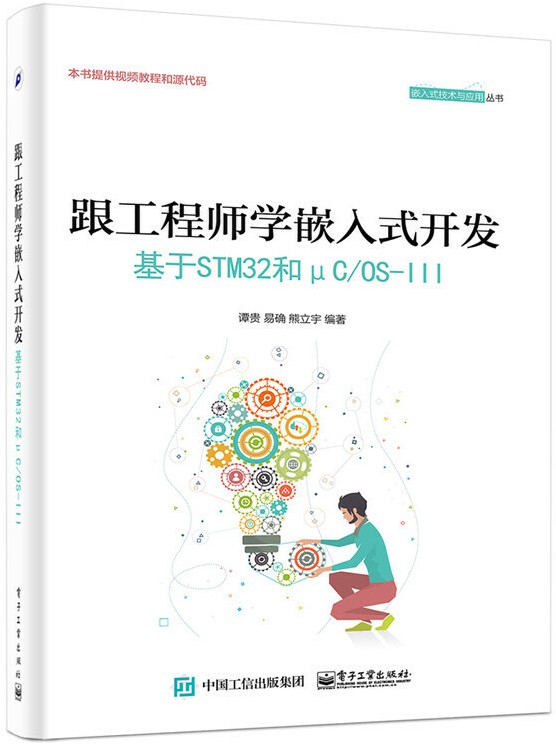 《跟工程师学嵌入式开发:基于STM32和μC_OS-Ⅲ》封面图片