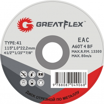 Circle Cutting GREATFLEX 125х1. 6x22-41-004