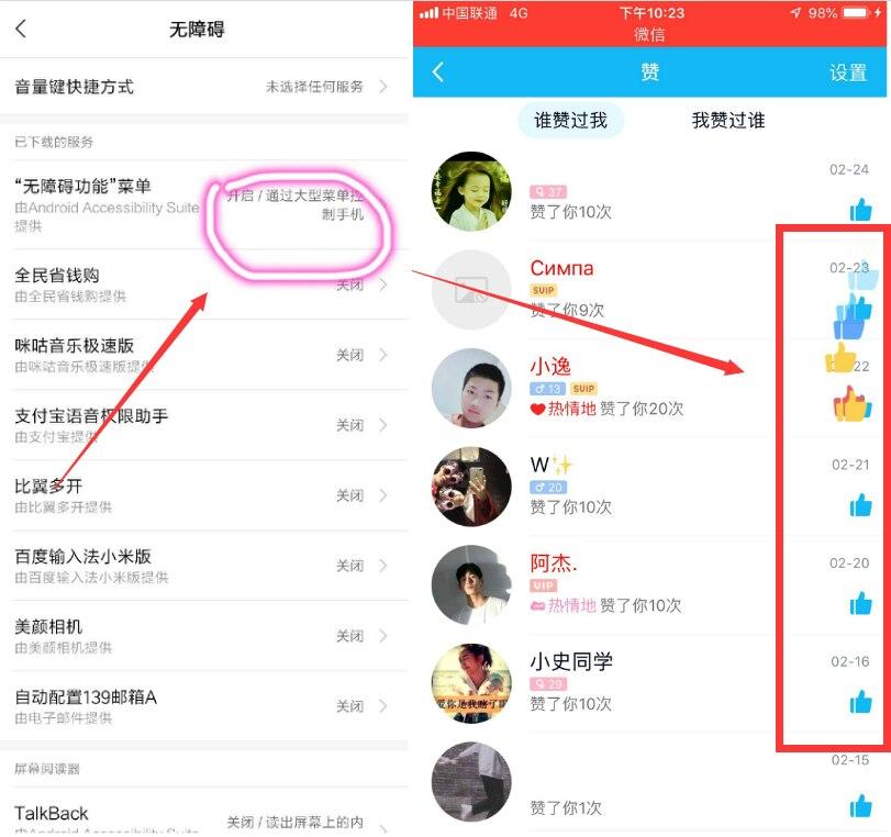 安卓版QQ自动回赞释放双手