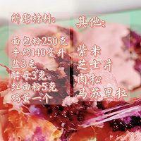 红丝绒紫米欧包的做法图解1