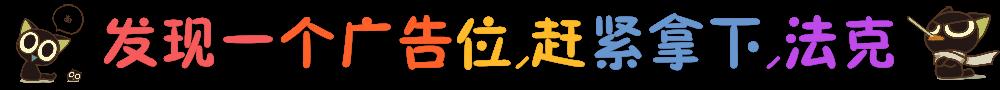 广告合作联系站长QQ:613546772