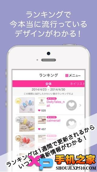 Nailbook美甲相册iOS版