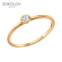 Thin engagement ring of gilded silver SOKOLOV, fashion jewelry, 925, women's male