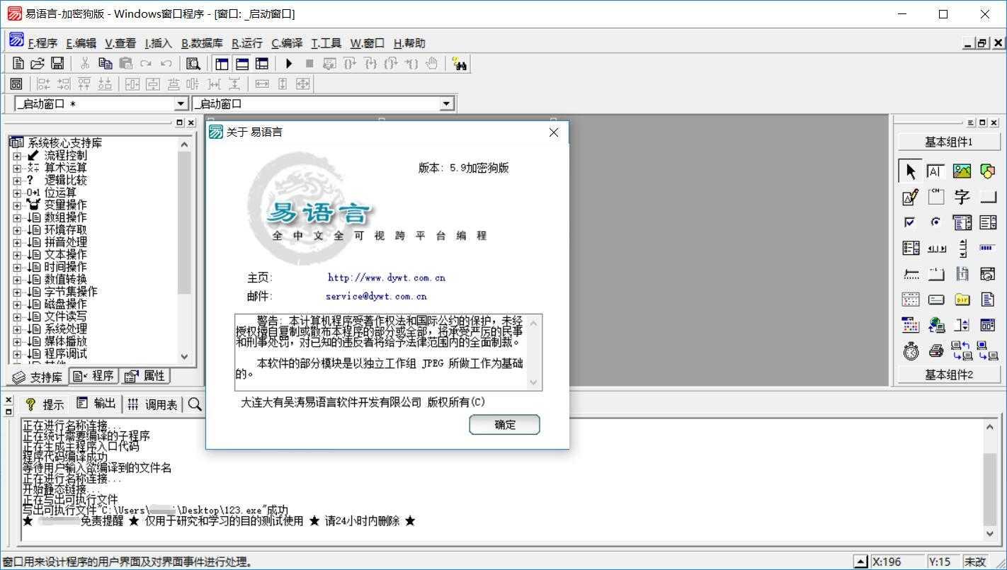 易语言5.9精简学习免安装版