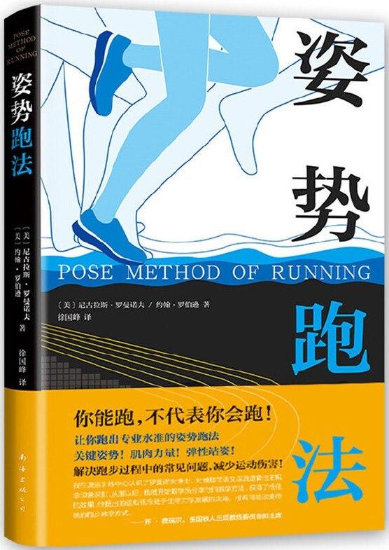 《姿势跑法》封面图片