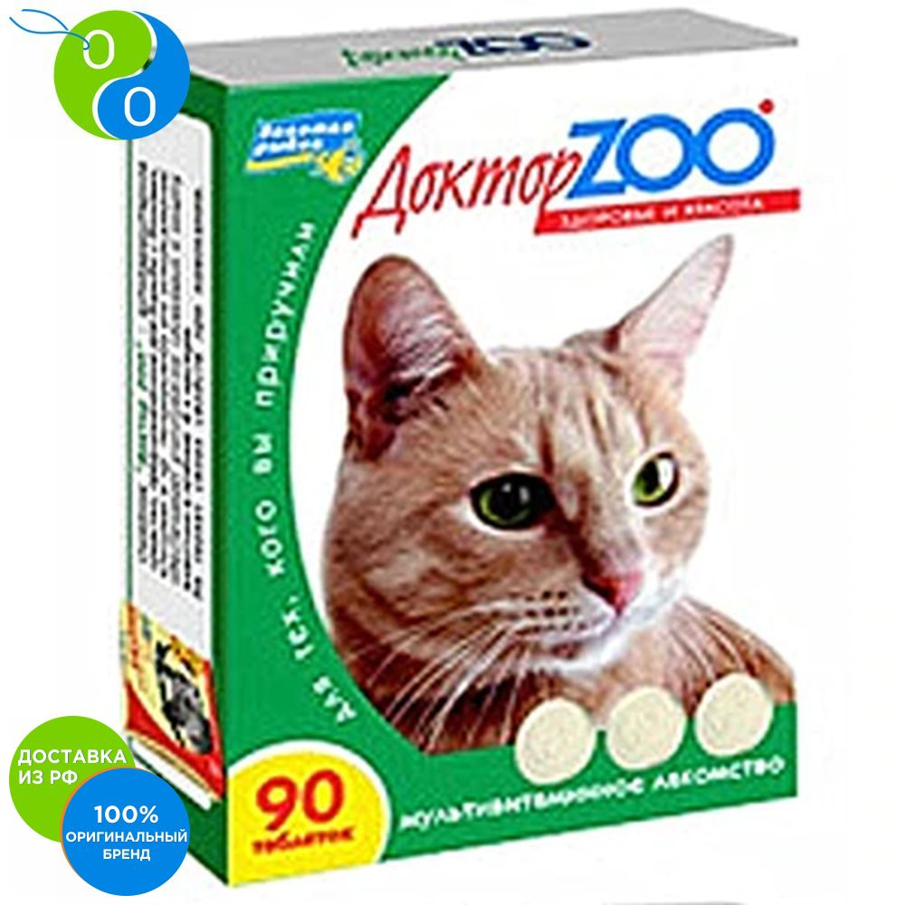 Dr. Zoo Vitamins Health and beauty for cats 90 Table,vitamins for animals vitamins for cats, vitamins for cats, vitamins for cats, vitamins for dogs, vitamins for the little wife, Dr. zoo, Dr. 300, Dr. zoo, Dr. Aibolit 199 zoo animals