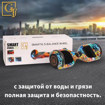 цена на GyroScooter Hoverboard GT 6.5 inch with bluetooth two wheels smart self balancing scooter 36V 700W Strong powerful hover board