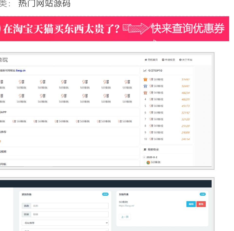 五九福利导航网站PHP源码-稀奇屋专业分享