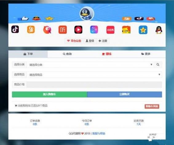 最新彩虹代刷网源码 免授权破解社区多版本 v5.8 集成码支付免签约接口增加卡慧卡系统、卡商网系统对接
