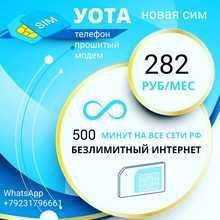 Yota безлимитный интернет+пакет минут(получение в салоне)
