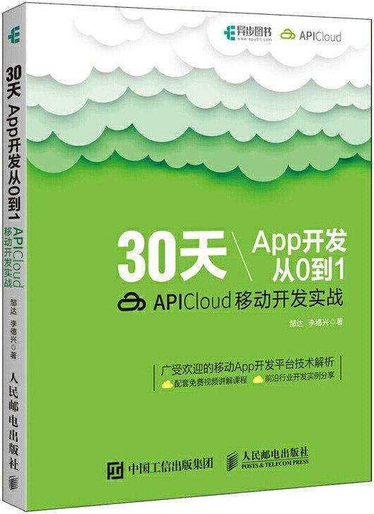 《30天App开发从0到1:APICloud移动开发实战》封面图片