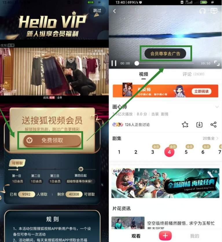 免费领3天搜狐视频黄金会员