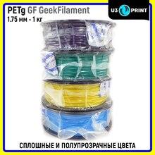 PETG петг филамент пластик 1 кг u3print для 3д принтера печати