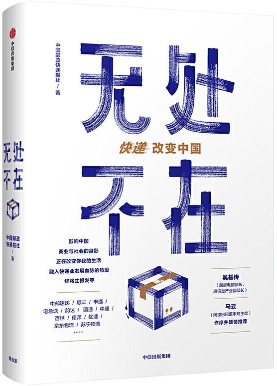 《无处不在:快递改变中国》封面图片