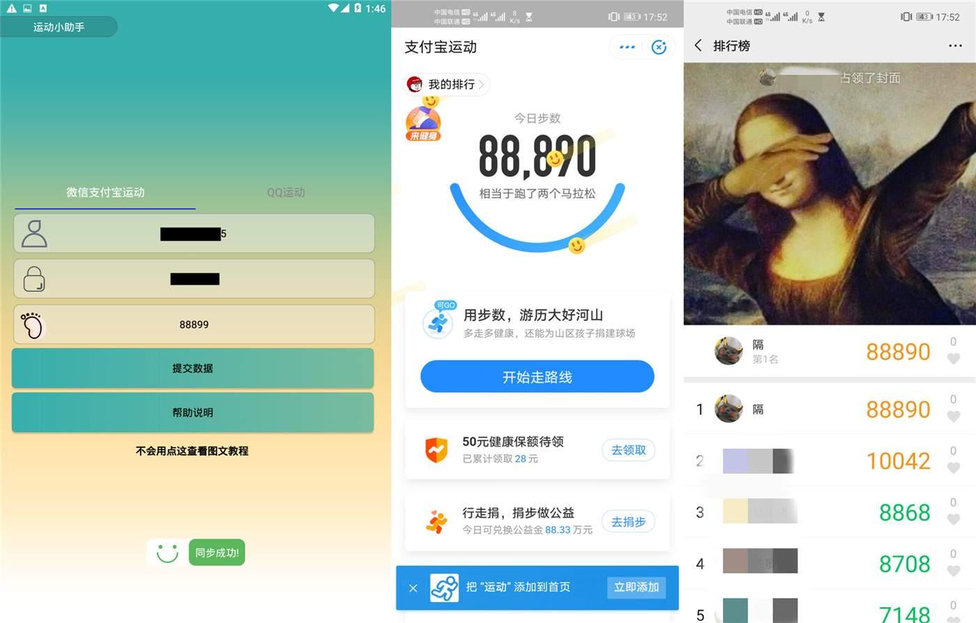 安卓版运动助手QQ微信ZFB