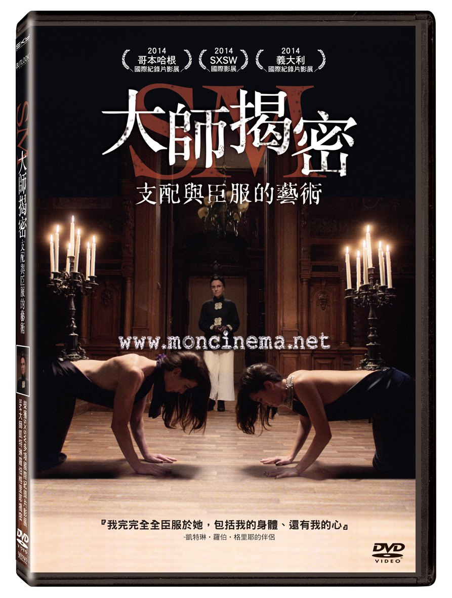 【目前独家】《La cérémonie (2014)》大师揭秘:支配与臣服的艺术