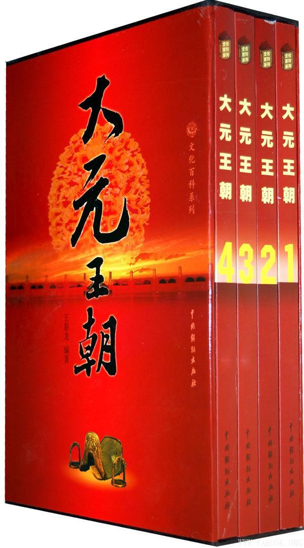《大元王朝(全四册)》封面图片