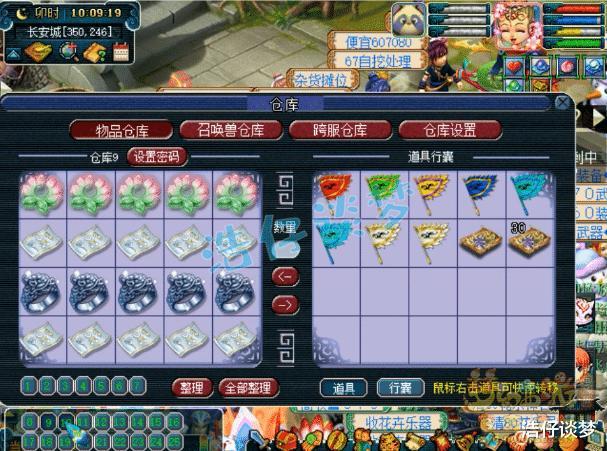 梦幻西游:第一无级别棒285万被瞬秒,230件军火一次性鉴定完!插图(2)