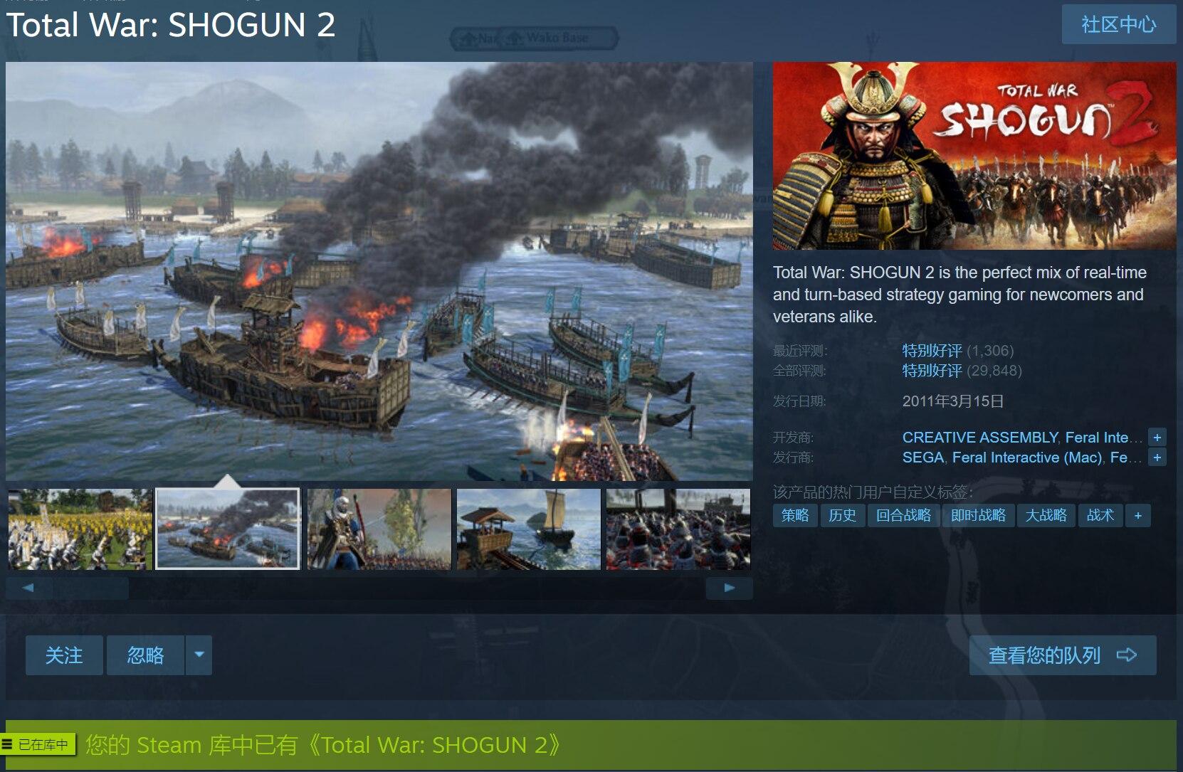 限时免费 特别好评游戏《全面战争:幕府将军2》