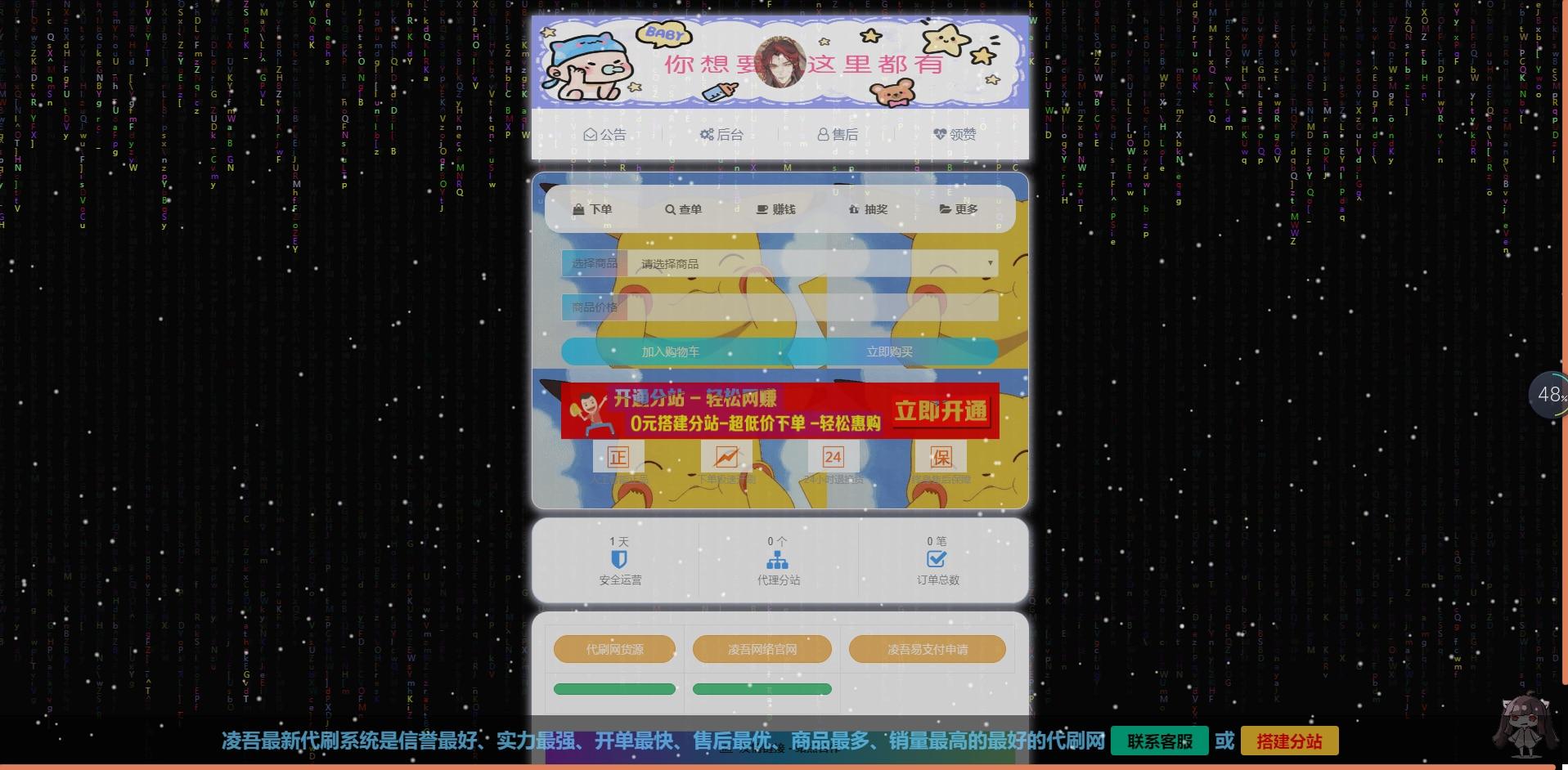 凌吾最新代刷+视频教程-52资源网