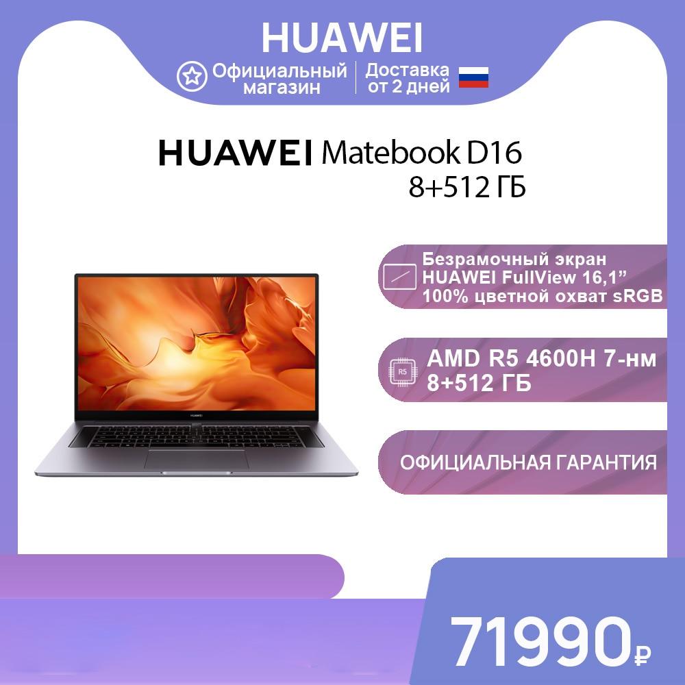 Ноутбук HUAWEI Matebook D 16   8+512 Гб SSD   AMD R5 4600H【Ростест, Доставка от 2 дней 】