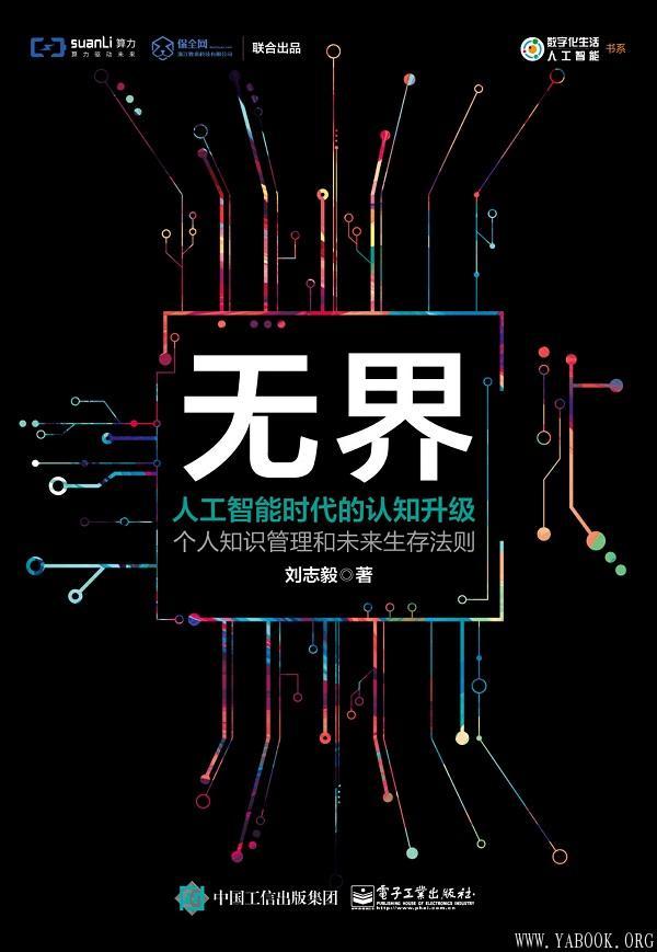 《无界:人工智能时代的认知升级》封面图片