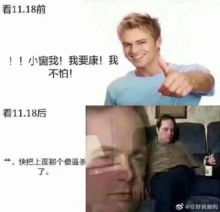 1118视频是什么_1118视频是什么梗