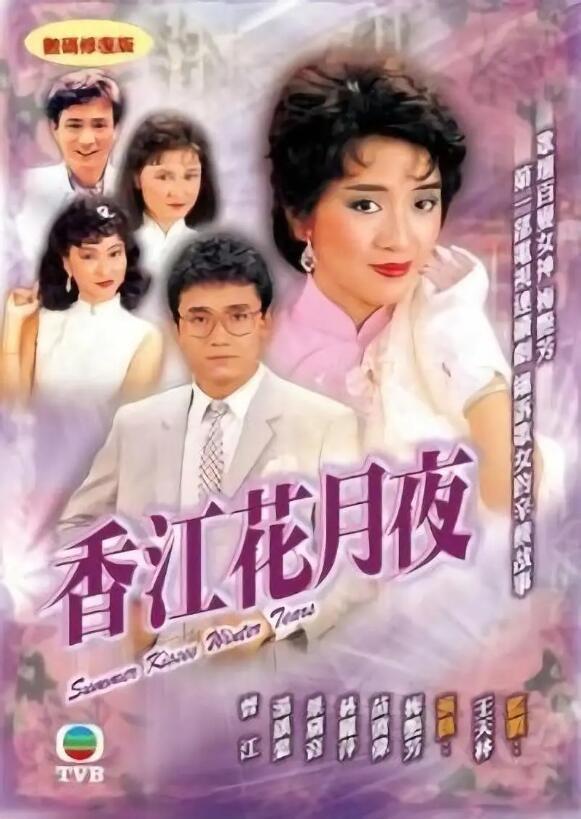 香江花月夜粤语