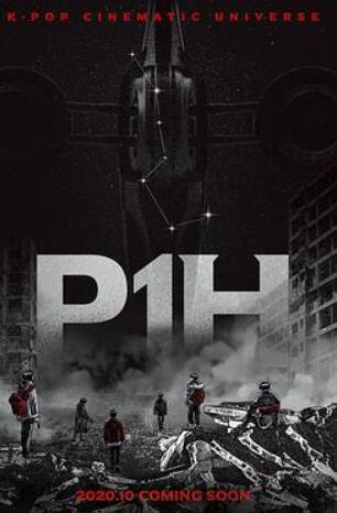 P1H:新世界的开始