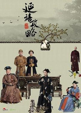 延禧攻略汉语普通话