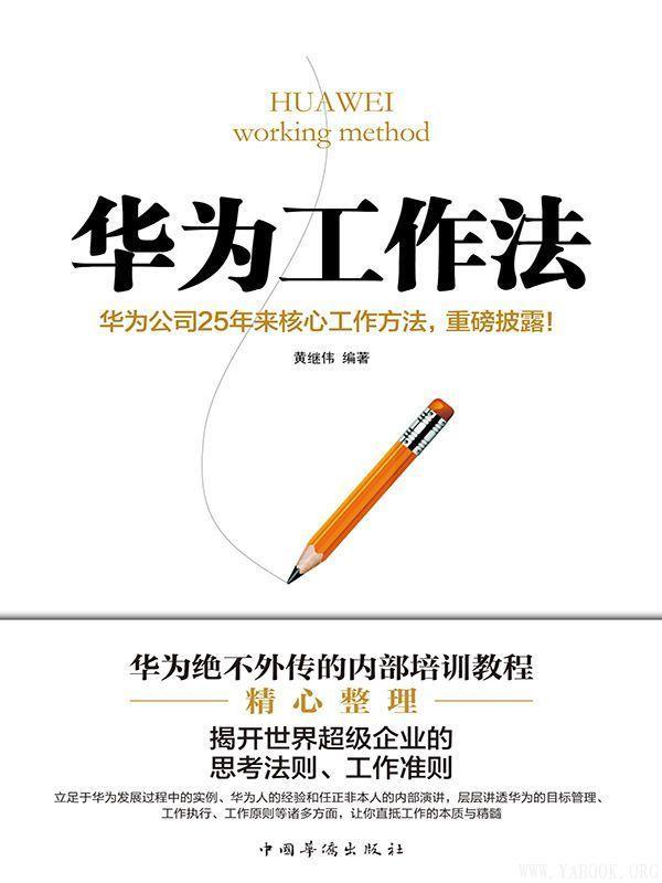 《华为工作法》封面图片