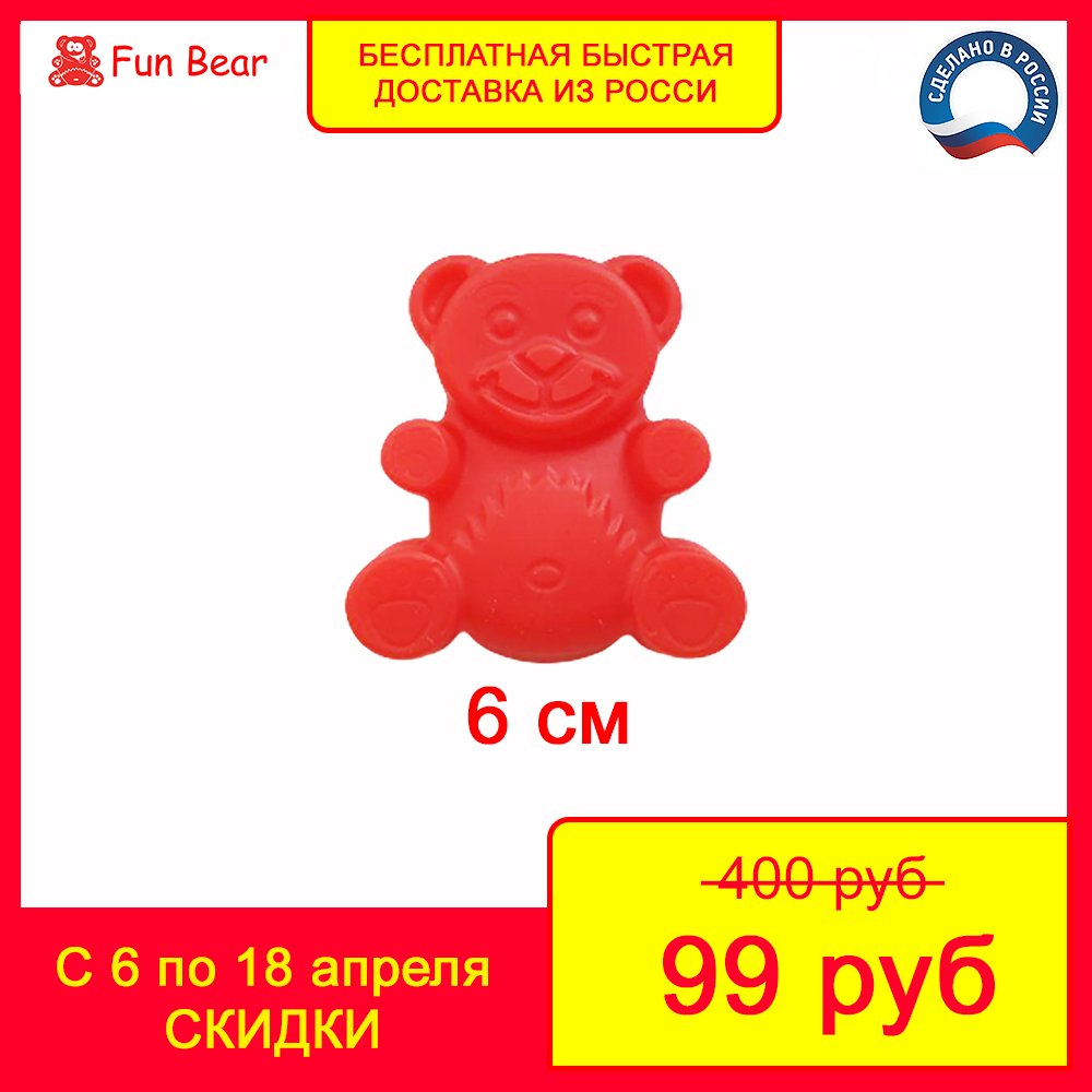 Игрушка мини Желейный Медведь Валера 6 см Fun Bear silicone toys|Куклы|   | АлиЭкспресс